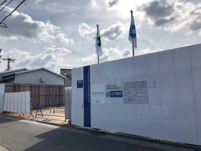 新棟建設の進捗状況