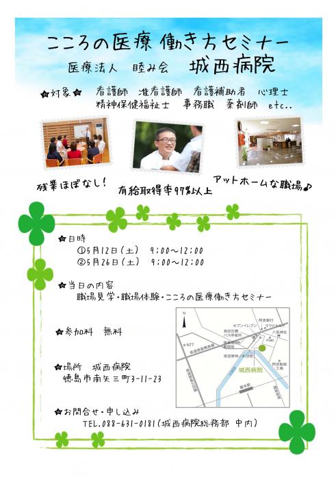 5月12日(土)・26日(土)に職場見学会を開催致します。