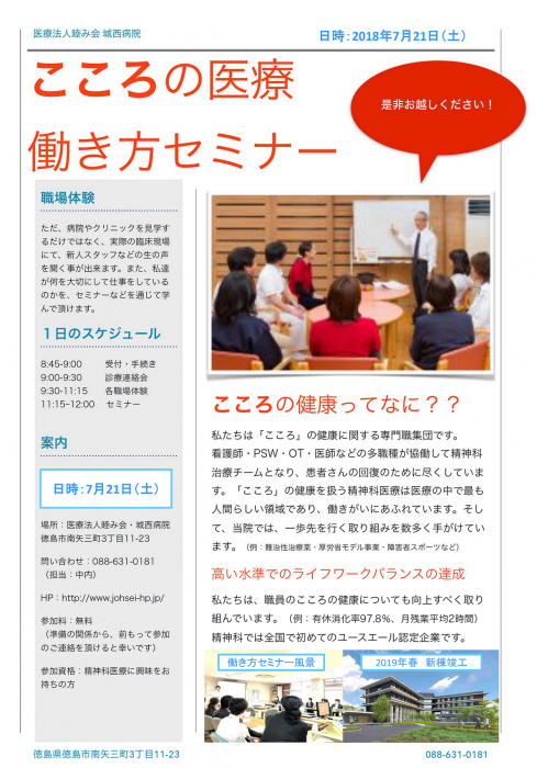 7月21日(土)に職場見学会を開催致します。