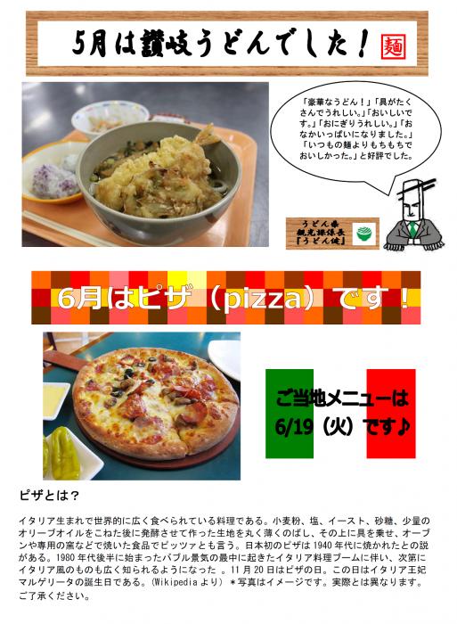 6月のご当地給食メニューはピザ(PIZZA)です!