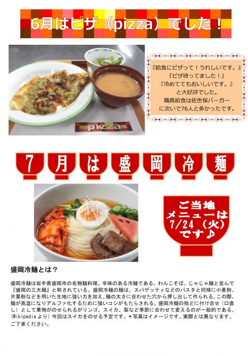 7月のご当地給食メニューは盛岡冷麺です。