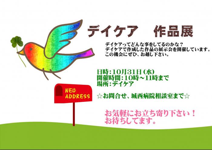 10月31日(水)にデイケア作品展を開催いたします。
