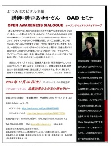 11月30日(土) OADセミナーを開催いたします。