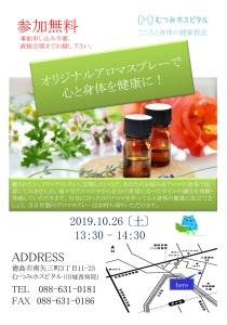 10月26日(土)こころと身体の健康教室を開催いたいます。