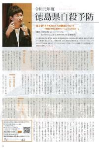 「あわわ」に当院診療部長 中村医師の講演会記事が掲載されました。