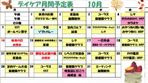 10月の計画