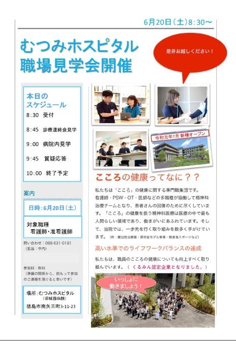 6月20日(土)に看護職対象の職場見学会を開催いたします。