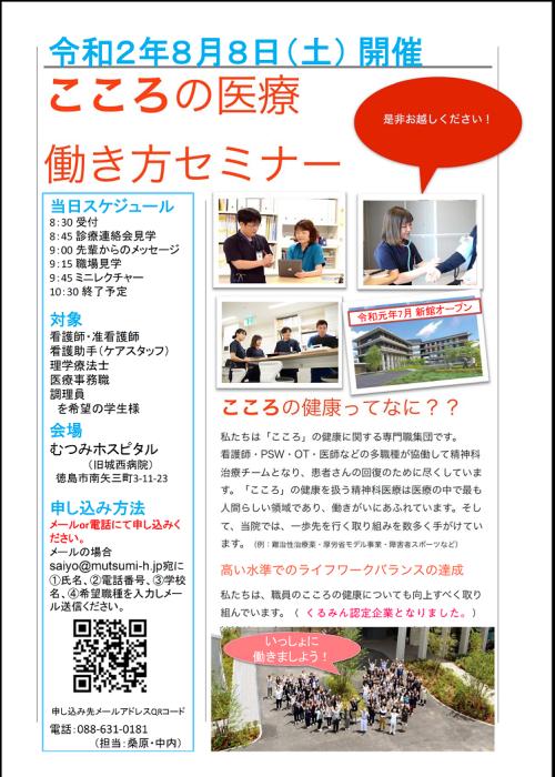 8月8日(土)8:30~働き方セミナーを開催いたします。