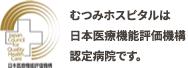公益財団法人日本医療機能評価機構